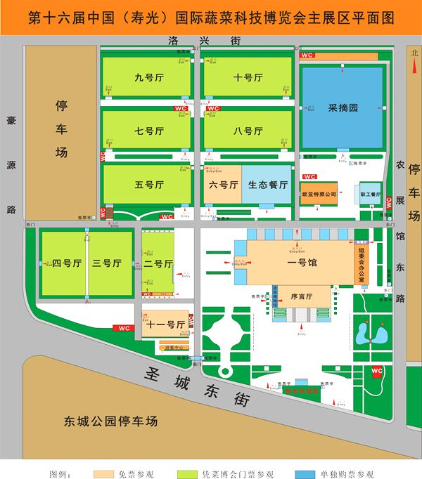 第十六届寿光蔬菜博览会展区平面图