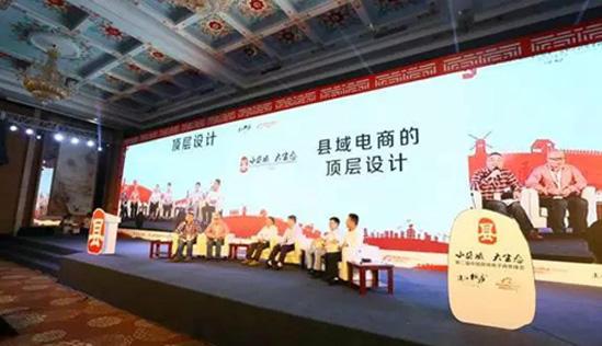 第三届中国县域电子商务峰会将在寿光举办