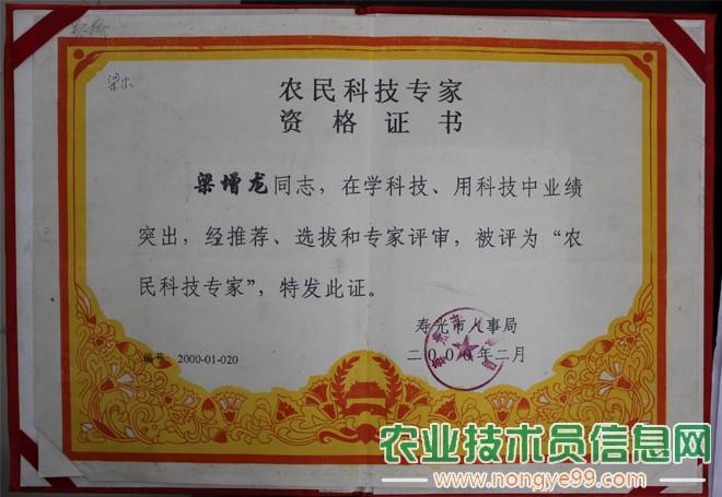 """梁增龙被当地政府评为""""农民技术专家"""""""