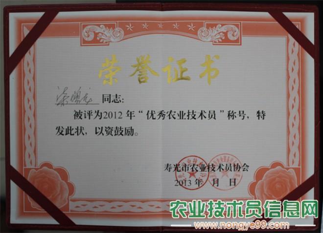 """梁增龙被当地政府评为""""优秀农业技术员"""""""