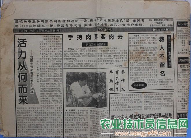 梁增龙的先进事迹被报纸多次报道
