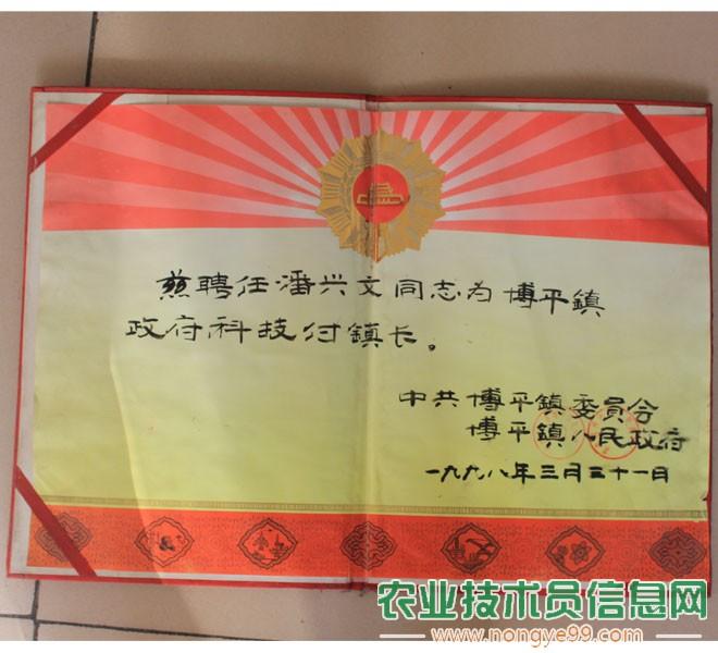 潘文兴被聘为科技副镇长