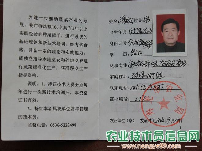 潘文兴获得100名种菜能手证书