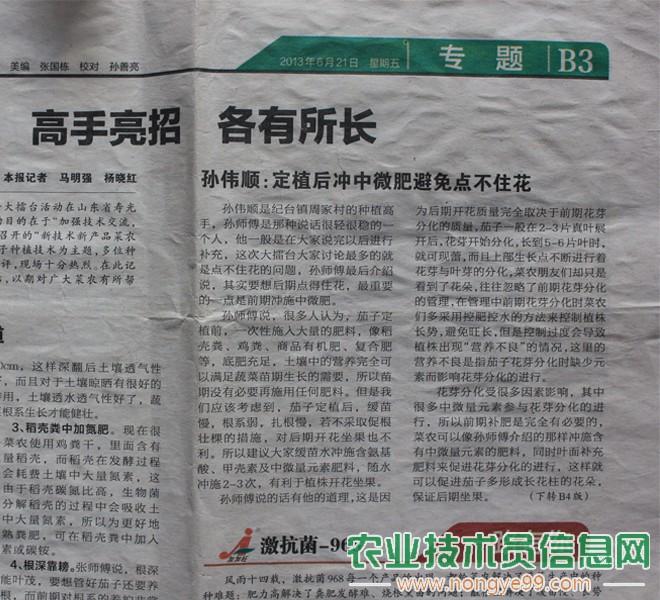 孙伟顺的先进事迹在当地报纸被多次报道