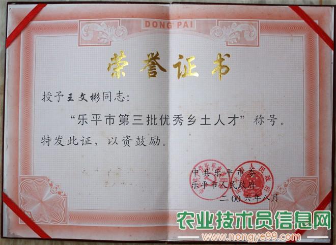 王文彬被工作单位表彰