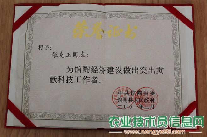 张克玉多次获得荣誉证书