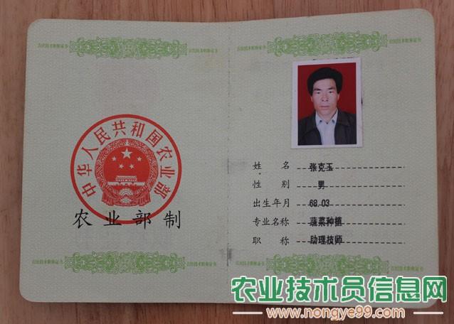 年轻时的张克玉就获得了助理技师(助理农艺师)的证书